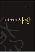 '우리 시대의 감성' 시리즈 총서 표지