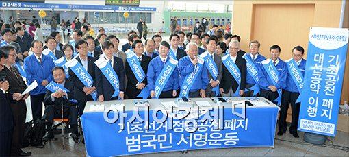 [포토]발언하는 김한길 공동대표