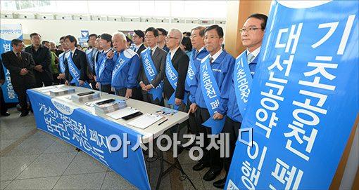 """[포토]""""박근혜 대통령은 약속을 지켜라"""""""