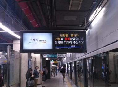"""▲1호선 고장 연속 발생에 네티즌 """"개그하냐"""".(출처:온라인커뮤니티)"""