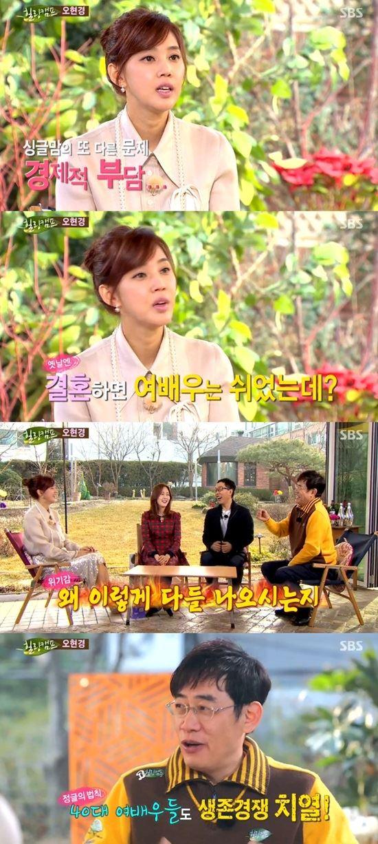 오현경/'힐링캠프' 방송 캡처