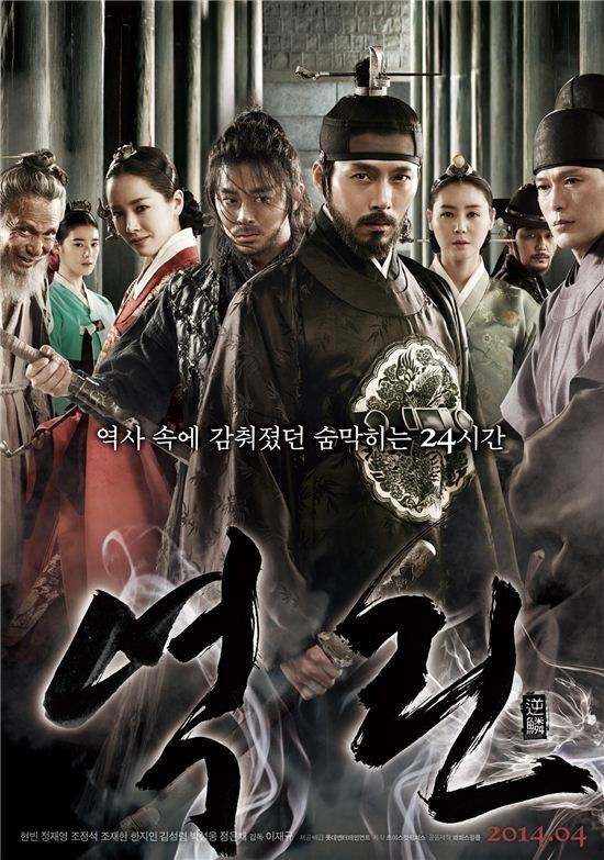 영화 '역린' 포스터