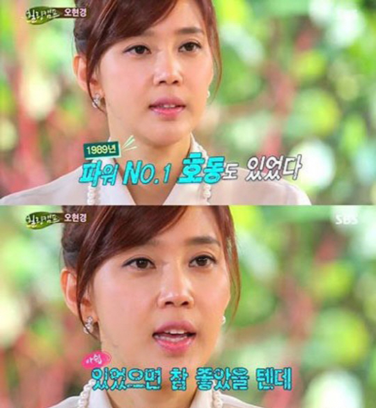 ▲오현경.(출처: SBS 예능프로그램 방송 캡처)