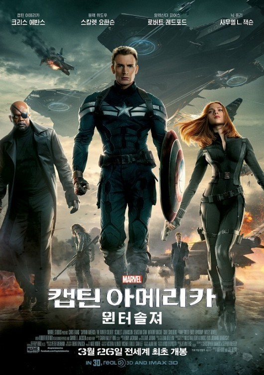 영화 '캡틴 아메리카: 윈터 솔져' 포스터