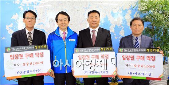 완도해조류박람회조직위(위원장 김종식)는  1일 투자예정 기업들과 2014완도국제해조류박람회 입장권 3,500매를 체결하고 기념촬영을 하고있다.
