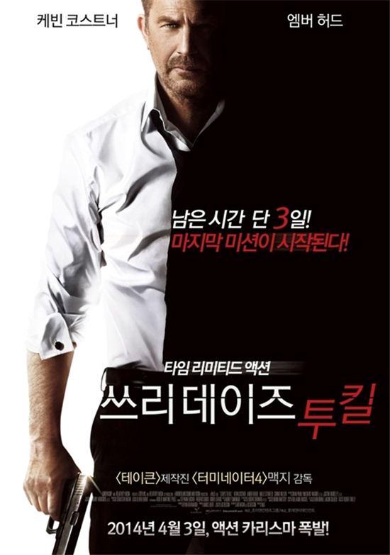 영화 '쓰리데이즈 투 킬' 포스터