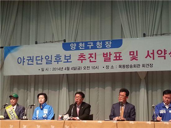 양천구청장 후보 단일화 기자회견