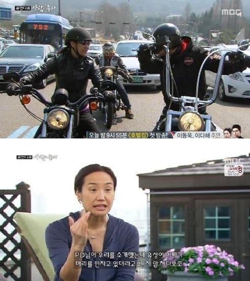 ▲강주은·최민수 부부.(출처: MBC '사람이 좋다' 방송 캡처)