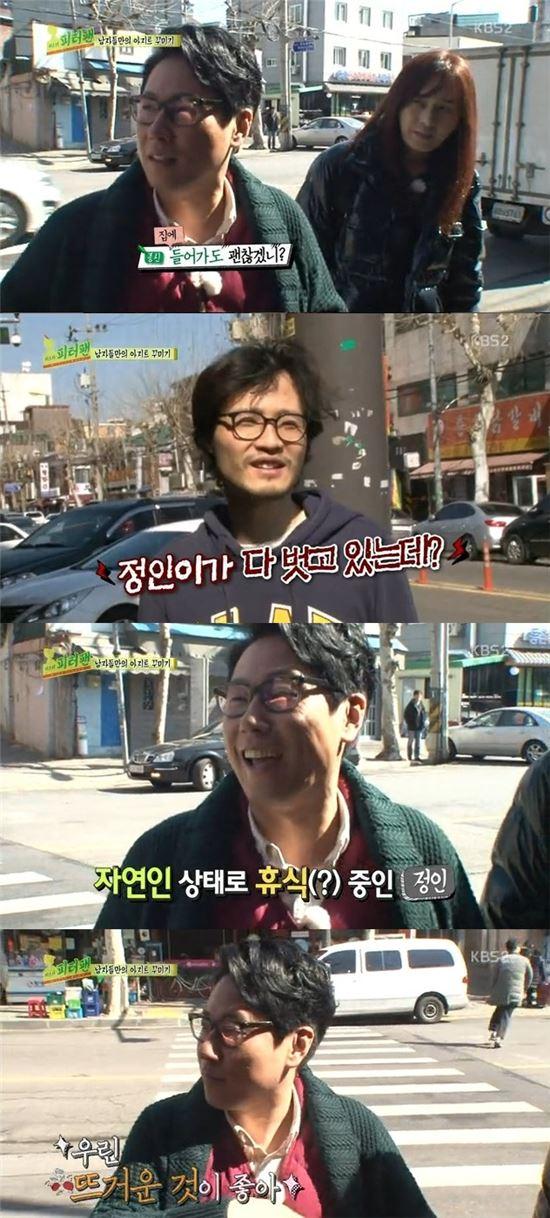 ▲'미스터 피터팬' 조정치, 정인 언급.(출처: KBS2 '미스터 피터팬' 방송 캡처)