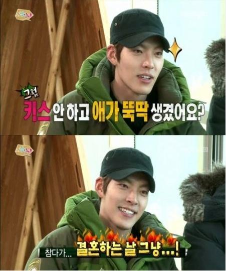 ▲'사남일녀' 김우빈 19금.(출처: MBC '사남일녀' 방송 캡처)