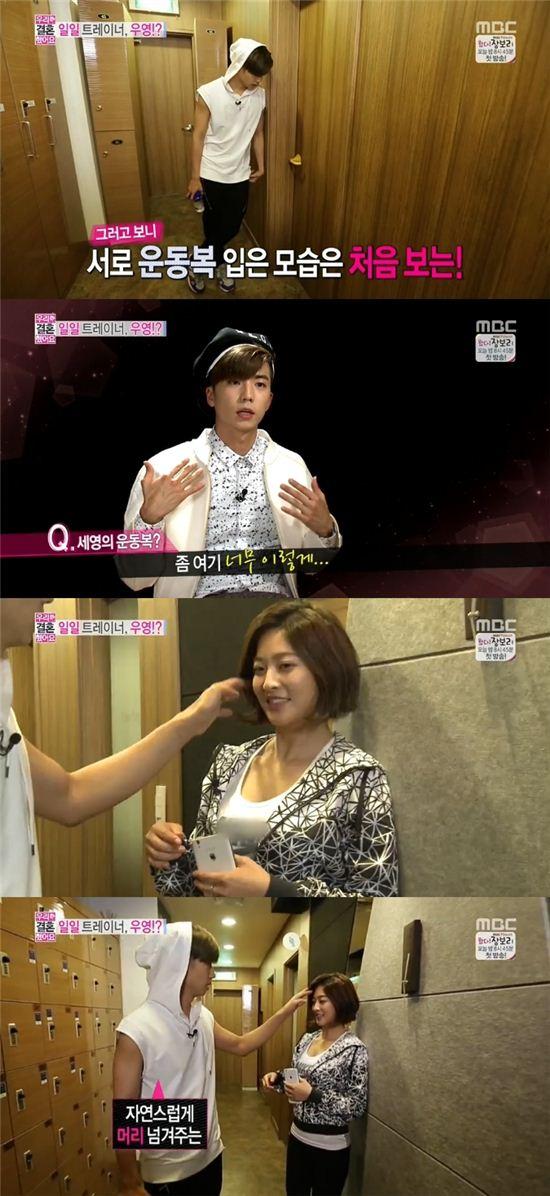 그룹 2PM 장우영이 배우 박세영의 노출 있는 운동복에 대해 언급했다. / 해당 방송 캡쳐