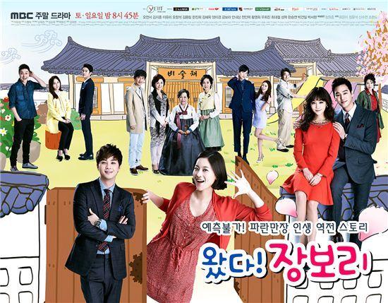 '왔다! 장보리' 포스터 /MBC 제공