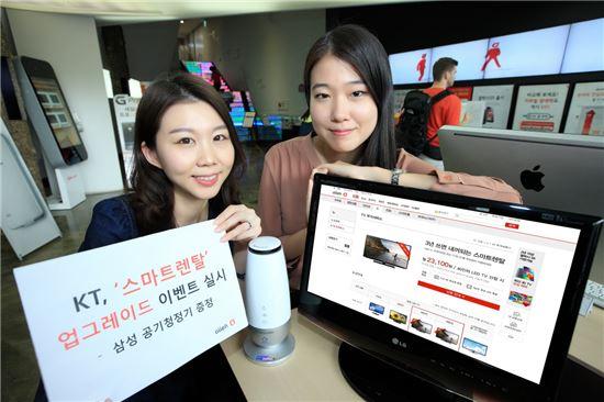 ▲KT 관계자들이 '스마트렌탈 업그레이드 이벤트' 홍보를 하고 있다. (KT 제공)