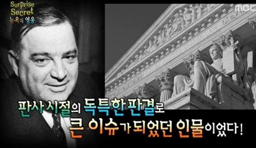 ▲피오렐라 라과디아. (출처: MBC 서프라이즈 방송화면 캡처)
