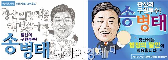 송병태 광주시 광산구청장 예비후보