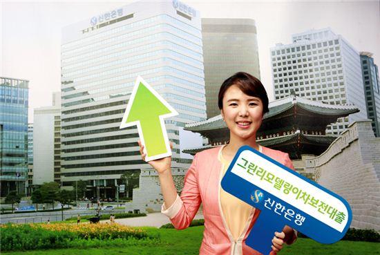 신한은행 '그린리모델링 이차보전대출'