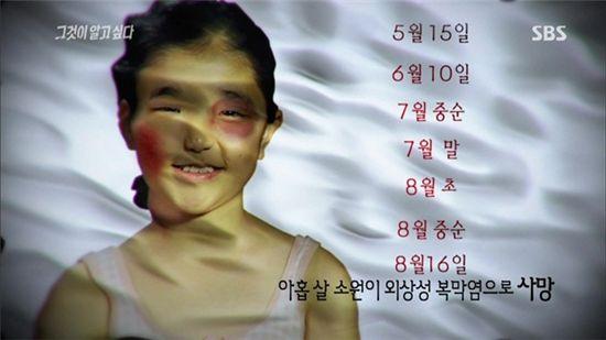 ▲칠곡 계모 살인사건 종교단체 탄원서. (출처: SBS 그것이 알고싶다 방송화면 캡처)