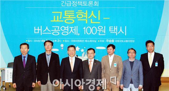 주승용 의원은 7일  '교통혁신-버스공영제, 100원 택시'에 관한  긴급토론회를 개최하고 참석자들과 기념촬영을 하고있다.