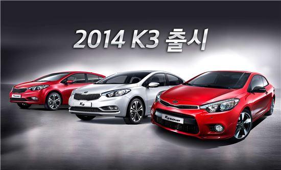 기아차, '2014년형 K3' 8일 본격 시판