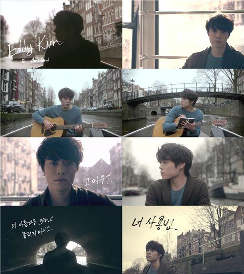 ▲ '너 사용법'의 뮤직비디오를 공개한 에디킴 / 미스틱89 제공