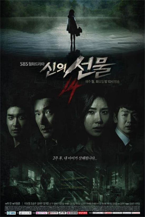 SBS 수목드라마 '신의 선물-14일'(극본 최란, 연출 이동훈)