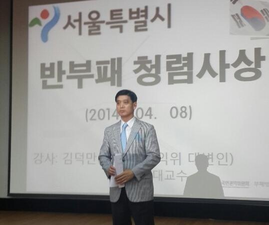 김덕만 교수 청렴 특강