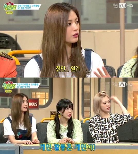 ▲오렌지캬라멜 수입 공개.(출처:Mnet방송캡처)