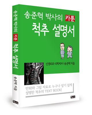 바른세상병원 송준혁 원장 '카툰 척추 설명서' 출간