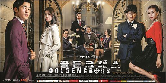 KBS2  드라마 '골든크로스'