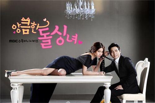 앙큼한 돌싱녀 포스터  /MBC 제공