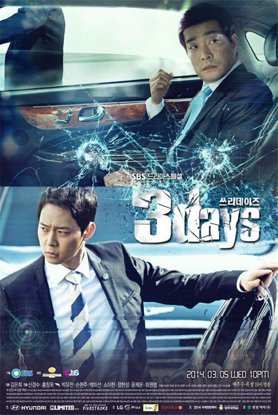 쓰리데이즈 포스터  /SBS 제공
