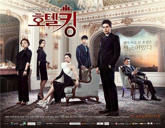 MBC '호텔킹' 포스터 /MBC 제공