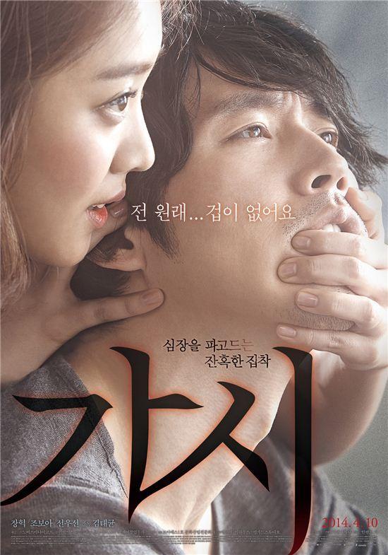 영화 '가시' 포스터/㈜인벤트스톤, ㈜노버스미디어코프 제공