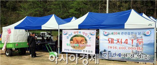 장흥군 관산읍민의 날에 한진열씨가 돼지 41두를  기증해 화합의 장을  마련했다.