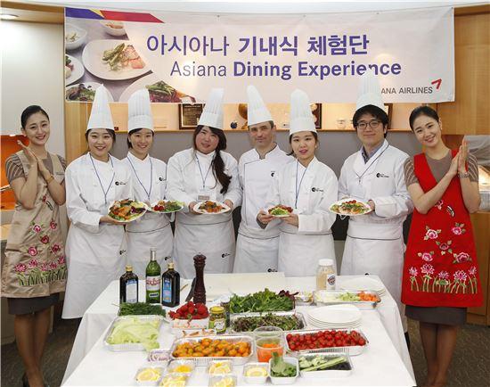 아시아나항공이 10일 인천공항 지원단지에 위치한 아시아나 기내식 시설 LSG 스카이쉐프(LSG Sky Chefs)에서 실시한 '기내식 체험행사'의 참가자들이 기념촬영을 하고 있다.