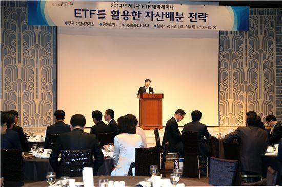 ETF 세미나에서 이규연 유가증권시장본부가 인사말을 하고 있다.