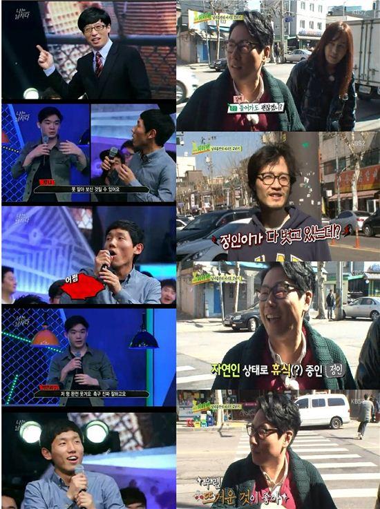 ▲파일럿 프로그램 뜻.(사진: KBS2 '나는 남자다' '미스터 피터팬' 방송 캡처)