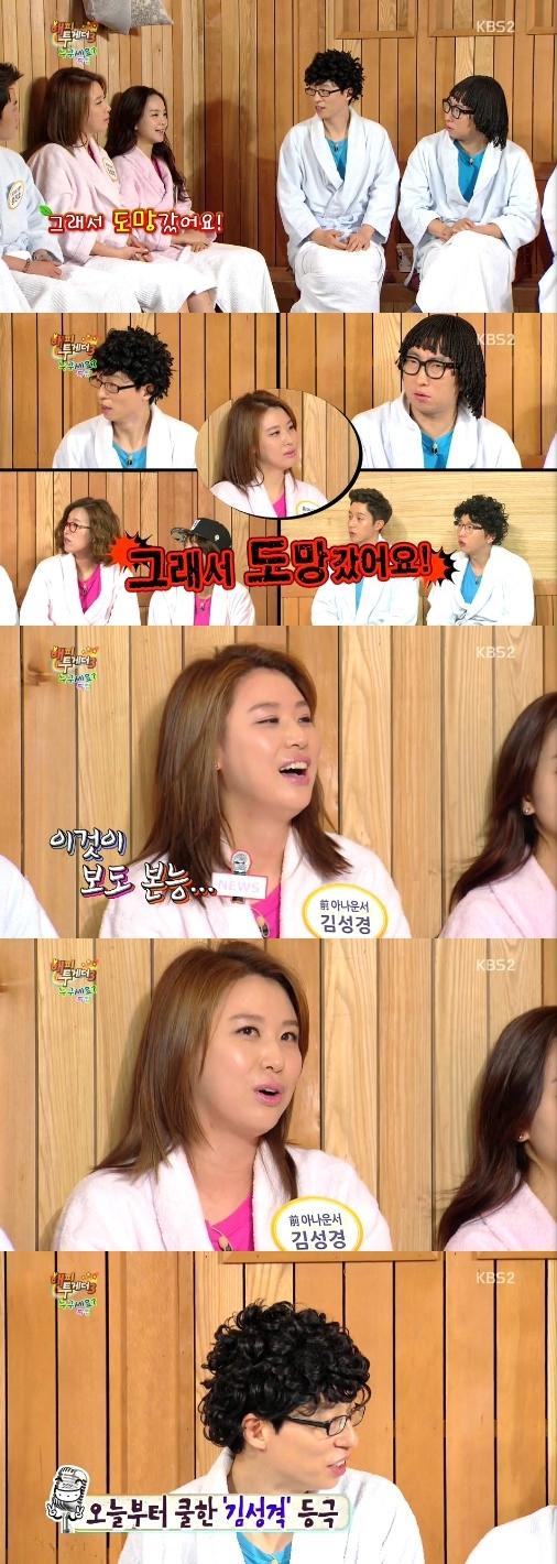 ▲김성경. (사진: KBS2 해피투게더3 방송화면 캡처)