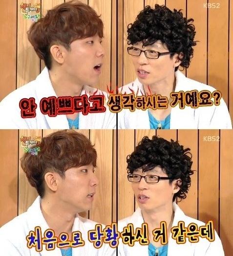 ▲소유 정기고(사진:KBS'해피투게더3'방송 캡처)
