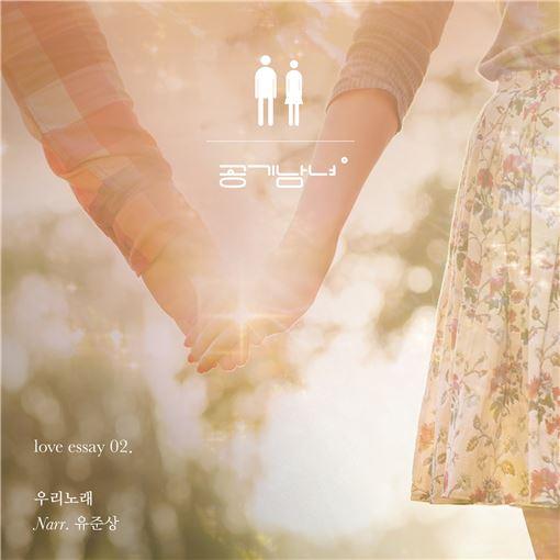 ▲ 공기남녀의 두 번째 싱글 '러브 에세이2' 재킷 / 파스텔뮤직 제공