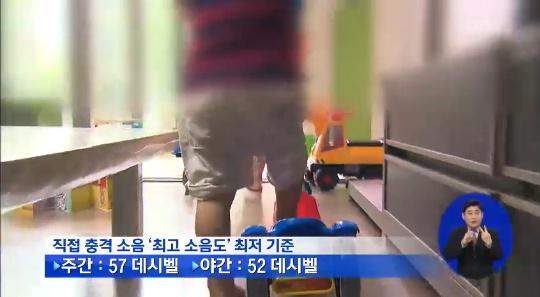 ▲아파트 층간소음 법적기준.(사진: KBS1 뉴스 보도 캡처)