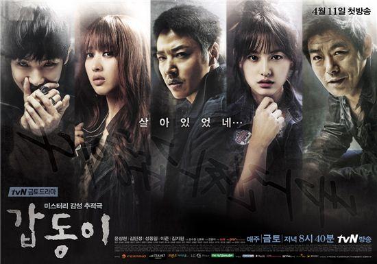 케이블채널 tvN 금토드라마 '갑동이' 포스터/CJ E&M 제공.