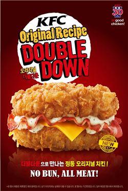 KFC '오리지널 더블다운'