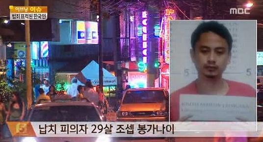 ▲필리핀 여대생(사진:MBC 방송화면 캡처)