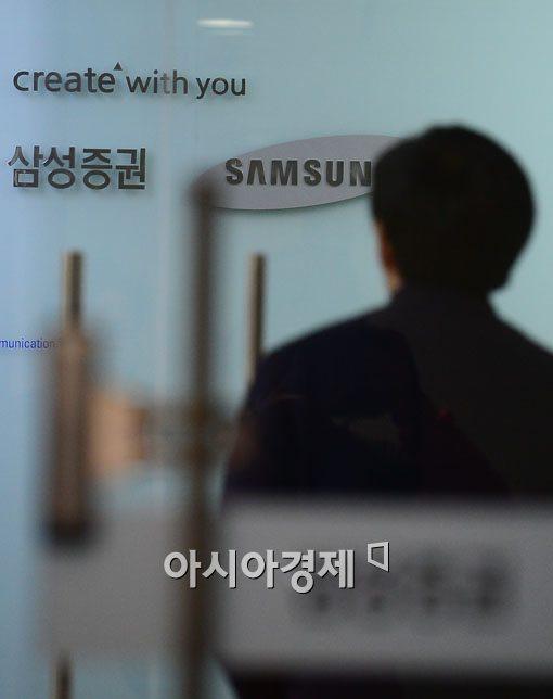 [포토]삼성증권, 비용절감·점포체계 개편 더불어 인력효율화 진행