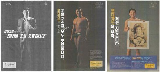 ▲주병진의 보디가드 광고 사진. (사진: SNL코리아 트위터)