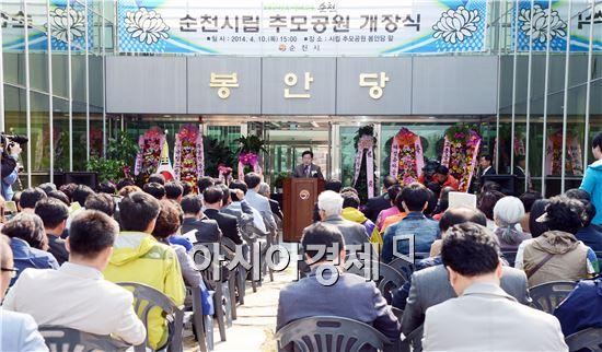 순천시는 지난 10일 야흥동에서 유관기관?단체 및 주민 100여명이 참석한 가운데 시립추모공원 개장식을 개최했다.
