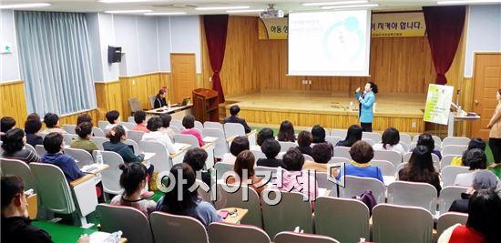 전남 곡성교육지원청은 10일 관내 유치원 교원 및 학부모 60여명이 참석한 가운데 학부모교육을 개최했다.