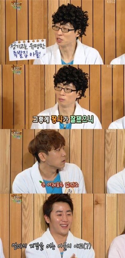 ▲정기고 족발집(사진:KBS2'해피투게더'방송 캡처)