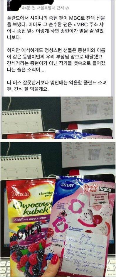▲MBC 작가가 폴란드에서 잘못 배달된 샤이니 종현의 선물을 열어 SNS에 게시해 논란이 되고 있다. (출처: 온라인 커뮤니티)